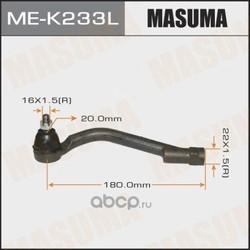 Наконечник рулевой (Masuma) MEK233L
