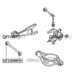 Сайлентблок заднего рычага (QUATTRO FRENI) QF24D00010