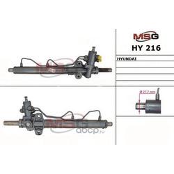 Рейка с гидроусилителем (MSG) HY216