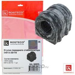 Втулка переднего стабилизатора (Rosteco) 20922
