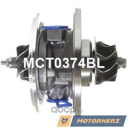 Картридж для турбокомпрессора (Motorherz) MCT0374BL