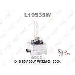 Лампа газоразрядная (LYNXauto) L19535W