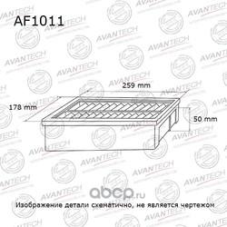 Фильтр воздушный (AVANTECH) AF1011