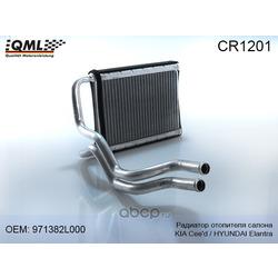 Радиатор отопителя салона (QML) CR1201