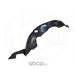 Подкрылок передний правый (NSP) NSP02868122H010