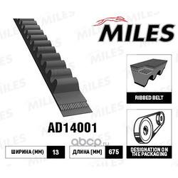 Клиновой ремень (Miles) AD14001