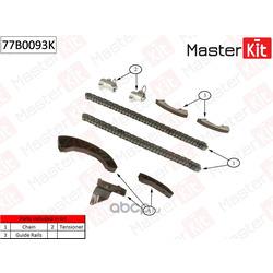 Комплект цепи ГРМ (MasterKit) 77B0093K