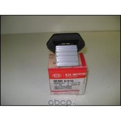 Резистор вентилятора салона 15вт (Hyundai-KIA) 0K30C61B15