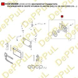 Вентилятор радиатора охлаждения в сборе (DePPuL) DEVE009