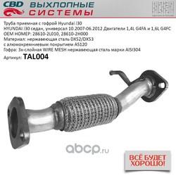 Труба приемная с гофрой нержавеющая сталь (CBD) TAL004