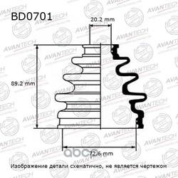 Пыльник привода (AVANTECH) BD0701