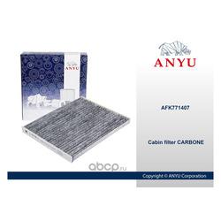 Угольный фильтр салона (ANYU) AFK771407