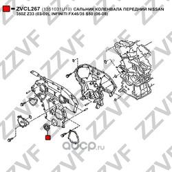 Сальник коленвала передний (ZZVF) ZVCL267