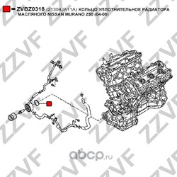 Кольцо уплотнительное радиатора масляного (ZZVF) ZVBZ0318