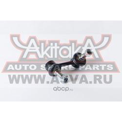 Тяга стабилизатора задняя правая (Akitaka) 0223016