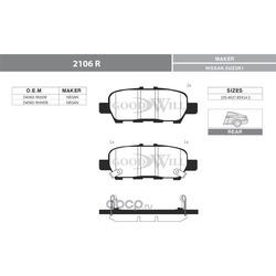 Колодки тормозные дисковые задние, комплект (Goodwill) 2106R