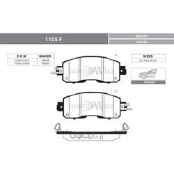 Колодки тормозные дисковые передние, комплект (Goodwill) 1105F
