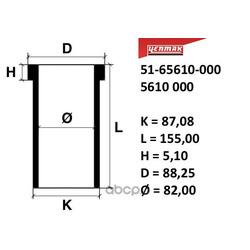 Гильза (YENMAK) 5610000