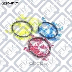 Кольца поршневые (Q-FIX) Q2960171