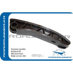 Направляющая цепи (ROADRUNNER) RR243762A000