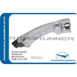 Направляющая цепи (ROADRUNNER) RR243772A000