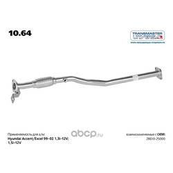 Труба (TRANSMASTER UNIVERSAL) 1064