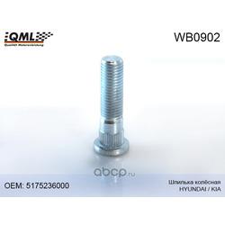Шпилька колёсная (QML) WB0902