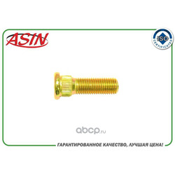 Шпилька колесная задняя (ASIN) ASINB12