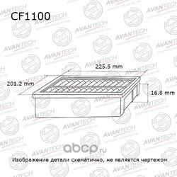 Фильтр салонный (AVANTECH) CF1100
