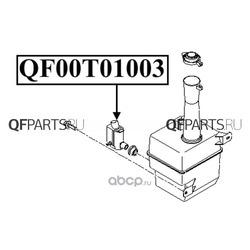 Моторчик омывателя (QUATTRO FRENI) QF00T01003