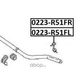 Тяга / стойка (ASVA) 0223R51FL