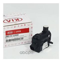 Водяной насос, система очистки окон (Hyundai-KIA) 985102J500