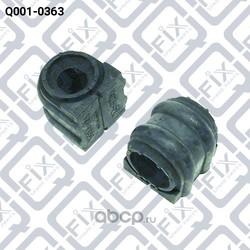Втулка переднего стабилизатора (Q-FIX) Q0010363
