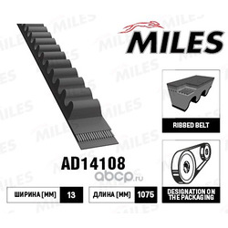 Ремень приводной клиновой (Miles) AD14108