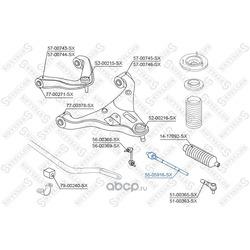 Продольная рулевая тяга (Stellox) 5505916SX