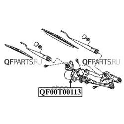 Трапеция стеклоочистителя (QUATTRO FRENI) QF00T00113