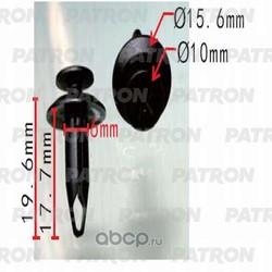 Клипса пластмассовая (PATRON) P370310A
