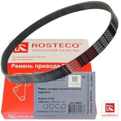 Ремень привода вспомогательных агрегатов (Rosteco) 20501