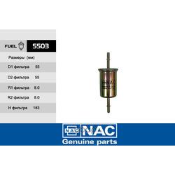 Фильтр топливный (Nac) 5503