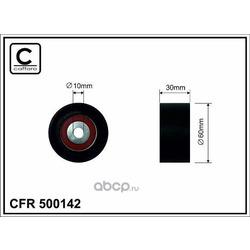 Паразитный / ведущий ролик, зубчатый ремень (CAFFARO) 500142