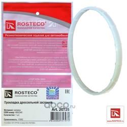 Прокладка дроссельной заслонки (Rosteco) 20725