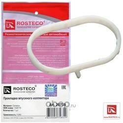 Прокладка впускного коллектора (Rosteco) 20759
