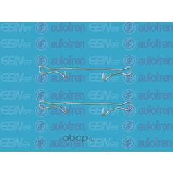 Ремкомплект тормозных колодок передних (Seinsa Autofren) D42341A