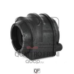 Втулка заднего стабилизатора d15 (QUATTRO FRENI) QF27D00016
