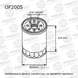 Фильтр масляный (AVANTECH) OF2005