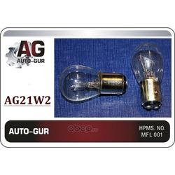 Лампа bay15d, 12v / p21 / 5w / s25 2 контакта (Auto-GUR) AG21W2