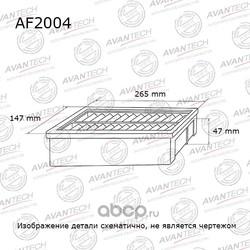 Фильтр воздушный (AVANTECH) AF2004