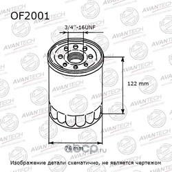 Фильтр масляный (AVANTECH) OF2001