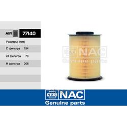 Воздушный фильтр (Nac) 77140