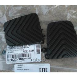 Накладки на педали Киа Сид 2014 (Car-dex) CRH901
